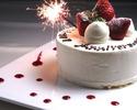 【ちょっとしたお祝いに ホールケーキ含むお得なコース 】お祝いプラン Ciel〈空〉