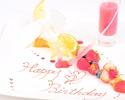 ◆◇ 誕生日・記念日特別コース ◇◆