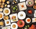 "【Fri,Sat,Sun,Holidays limited Dinner】""Taste of Dynasty"""