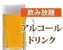 【飲み放題】アルコールドリンク