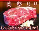 夢にまで見たステーキの食べ放題!! 大人