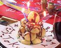 記念日・誕生日のデザートプレートを用意いたします。