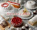 【ディナー】12/23 24ディナー限定 ≪90分制≫ ファンタジークリスマスビュッフェ大人¥5,000 小学生¥2,500 幼児(4歳以上)¥1,000