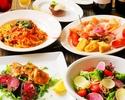 【18:30まで限定】2時間飲み放題付き 充実の前菜にパスタ、メインの彩りイタリアンコース