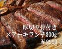 """【ランチ】厚切骨付サーロインステーキ""""300ℊ""""ランチ(サラダ&ドリンクバー、ライス付)"""