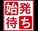 始発待ちフリータイム+ソフトドリンク飲み放題(22:00~5:00)金・土・祝前日は23時~5時まで 最大7時間利用可能
