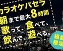 【朝まで横浜関内最大8時間】深夜のフリータイムプラン 23時~翌7時までのロングタイム
