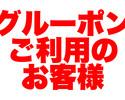MAGIA Osaka「グルーポンご利用のお客様」予約用
