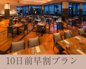 [Early Special Booking:10] Limited Offer for Online Booking! Dinner Weekday Buffet