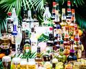 二次会に最適【2時間飲み放題部屋料込み】プレミアムモルツを含む180種以上のスタンダード飲み放題プラン