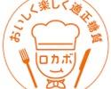 美味しく低糖質 ロカボコース 前菜~フィレステーキ 全4品