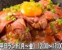 <平日(月~金)>【カフェ お昼限定】ランチコース 選べる食事♪サラダ、スープ、ドリンク付き