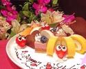 ≪カフェで記念日≫アニバーサリースイーツプレートで【お祝いコース】2時間 サプライズ最適♪