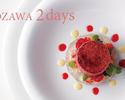 5月18・19日限定 OZAWA 2 DAYS【ディナー】