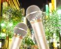 【12月】ミッドナイトカラオケプラン<21時~22時限定>