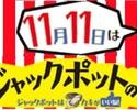 【11/11はジャックポットの日】ご予約
