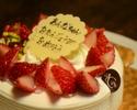 【記念日におすすめ】■那須の美味しいスイーツ♪&メインは那須和牛■★祝★2人の記念日お任せ下さい!