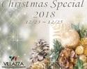 2018年 VILLAZZAクリスマスランチ・ナターレ