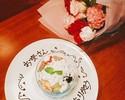 特別な日を彩る記念日に!!ホールケーキ付きANNIVERSARYコース