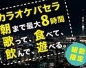 【DVD観賞オールナイトフリータイム】23時~翌7時までの最大8時間