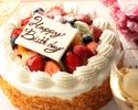 アニバーサリーケーキ【ホイップクリーム24cm】