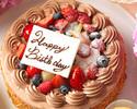 アニバーサリーケーキ【チョコレートクリーム15cm】
