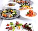 【プレミアムディナーコース】贅沢食材を使用した違いが分かる大人のための贅沢コース
