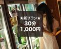 【30分プラン】日本酒100種類飲み比べし放題