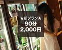 ★新プラン★日本酒100種類飲み比べし放題2000円(90分)プラン *こちらのコースはWeb予約限定おつまみ1品はつきません。