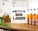 ★新プラン★梅酒・果実酒100種類飲み比べし放題1000円(30分)プラン