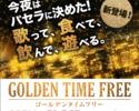 【平日限定!夜までゆったり】ゴールデンフリータイム アルコール含む120種飲み放題付きプラン♪