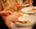 テーブルマナー講習つきディナープラン 食前酒1杯付き