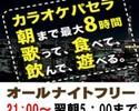【個室】【組数限定】21時~翌5時迄の最大8時間可能★オールナイトプラン 2,300円~!!