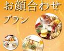 お顔合わせプラン 11800円(テーブル個室)
