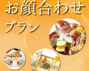 お顔合わせプラン 14500円(テーブル個室)