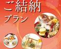 ご結納プラン 14500円(掘りごたつ式お座敷)