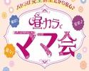 【ランチママ会プラン2】5時間ソフトドリンク飲み放題+食事3品+名物ハニトー