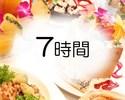 ハニトーパック7時間!7時間ソフトドリンク飲み放題+料理5品+選べるハニトー!