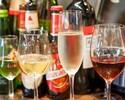 【メールマガジン限定】4名以下のご利用でボトルワイン1本&デザートサービス|飲み放題付き感謝メニュー ¥4,000プラン(平日)