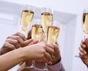 【ディナーオプション】ドリンク飲み放題(スパークリングワイン付きワインビュッフェ)+3,000円