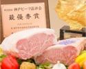 特選神戸ビーフ ヘレ 200g 15,380円