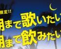 <週末>【ナイトタイムフリーコース】23:00~翌7:00までの最大8時間