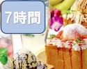 <月~金(祝日を除く)>【ハニトーパック7時間】+アルコール飲み放題