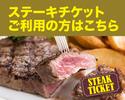 ◇ステーキチケットご利用専用◇夏!ステーキ食べ放題+プレミアムワインブッフェ