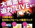 【DVD&ブルーレイ鑑賞パックについて】