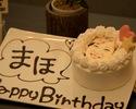 【〜1/20】ランチのスペシャル記念日コース