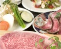 Special Selected Wakkoqu Course 200g (Special Selected Kobe Beef)