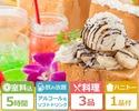 <月~金(祝日を除く)>【パセランドパック5時間】アルコール付 + 料理3品