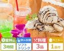 <土・日・祝日>【パセランドパック3時間】+ 料理3品