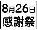 忍者ショー『26日感謝祭 』